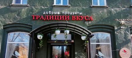 """Оформление магазина """"Традиции Вкуса"""""""