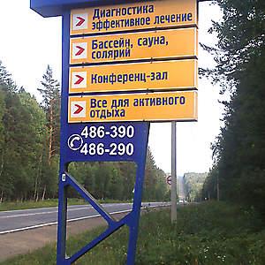 Навигационная стела