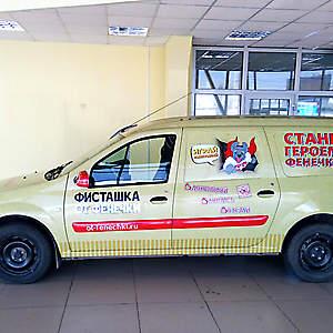 Оклека автомобиля
