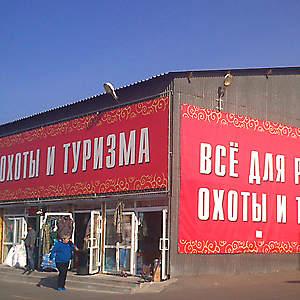 Баннера на рынке